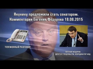Якунину предложили стать сенатором. Комментарии Евгения Фёдорова г.