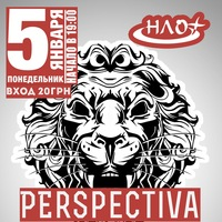 #ПЕРСПЕКТИВНОЕПАТИ|PERSPECTIVA|5ЯНВАРЯ|НЛО+