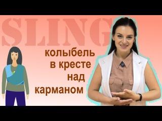 """Слинг-шарф, намотка """"Колыбель в КНК"""" - инструкция"""