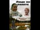 Люди на болоте 6 серия 1984 фильм смотреть онлайн