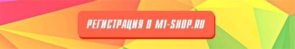 m1-shop.ru/?ref=2370&utm_source=vk&utm_medium=podrobneeopp&utm_campaign=m1
