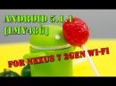 Новости: Android 5.1.1 [ LMY48G ] багфикс для Nexus 7 2gen Wi-fi