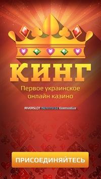 казино king онлайн