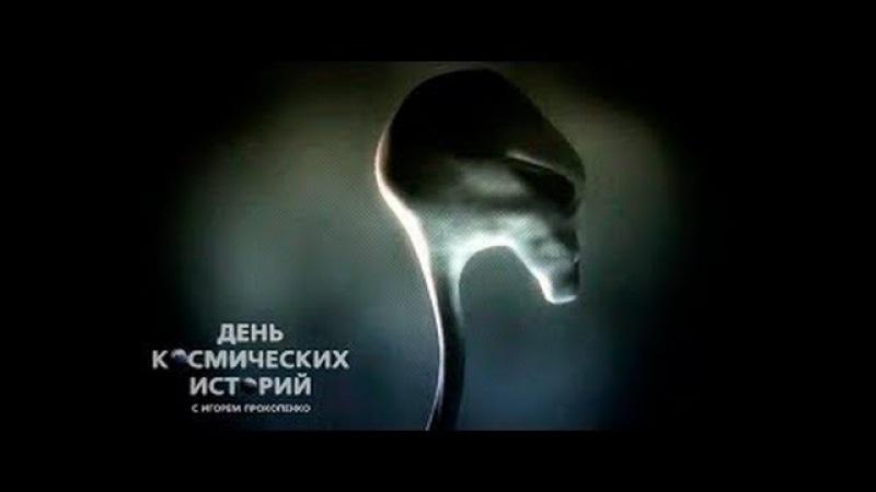 День космических историй Пришельцы Мифы и доказательства 25 05 2015 HD