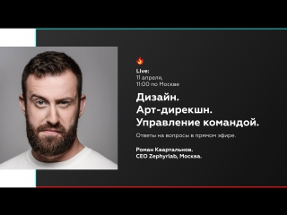 Live-интервью. Роман Квартальнов, CEO Zephyrlab,