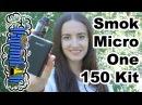 Обзор набора Smok Micro One 150 Kit (Smok R150 Minos Tank)