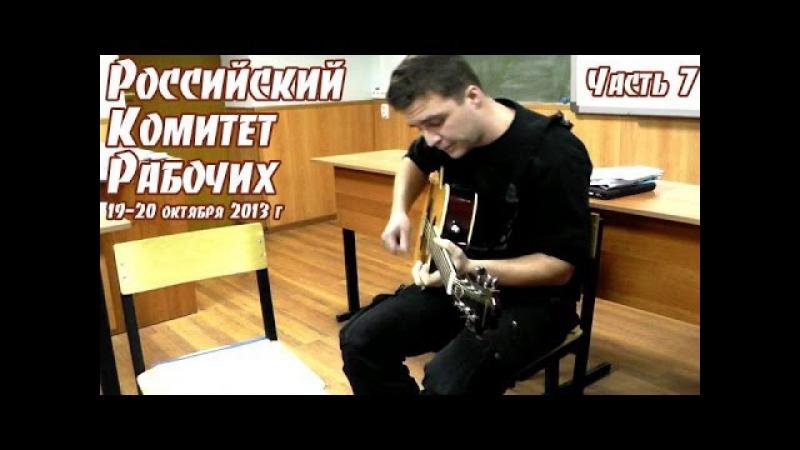 Российский комитет рабочих (19.10.2013). Часть 7