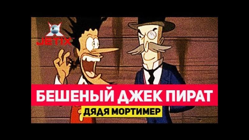 Бешеный Джек Пират - 13 Серия (Дядя Мортимер)