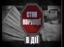 Команда Стоп корупції оголосила про старт наймасштабнішого антикорупційного