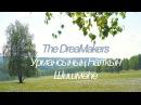 Саит Саитгалин и The DreaMakers – Урмансының Һалҡын Шишмәһе