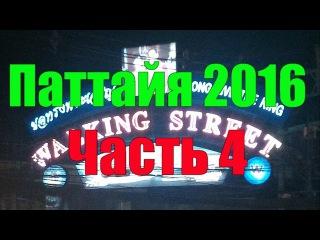 Паттайя. Волкин Стрит. Часть 4. Pattaya. Walking Street