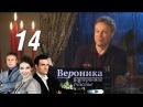Вероника Потерянное счастье Серия 14 2012 @ Русские сериалы