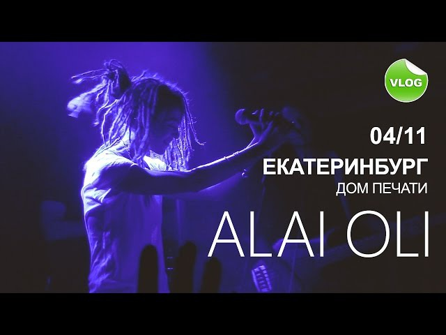 ALAI OLI - ПИТЕРСКИЙ ФЛОУ / СЧАСТЬЕ / МЕГАПОЛИСЫ - Екатеринбург, Дом Печати 2016