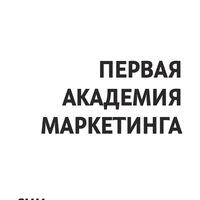 Логотип Первая Академия Маркетинга