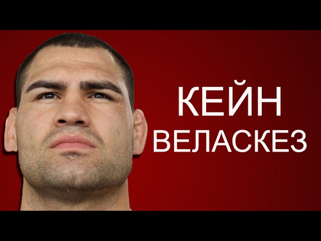 Кейн Веласкес Cain Velasquez Документальный фильм о бойце UFC Двукратный чемпион