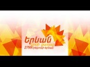 Երևան Արևի քաղաք/ «Էրեբունի-Երևան 2798» -Yerevan arevi qaxaq/ErebuniEVN2798