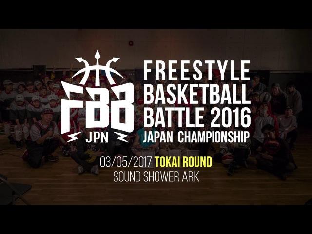 FBB2016 日本一決定戦 東海ラウンド Highlight