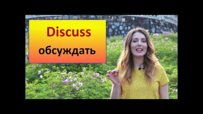 ВидеоСловарь - Английские ГЛАГОЛЫ На Каждый День. АнглоСлов.