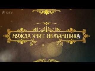 Великие авантюристы: Ираклий Корнилов