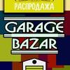 Гаражная распродажа GARAGE BAZAR   10.12-11.12