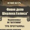 """Детский лагерь """"Новое дело Шерлока Холмса"""""""