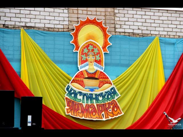 Фестиваль традиционной культуры Частинская ярмарка 27 08