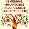 Расстановки в Новосибирске| Лобанова Евгения
