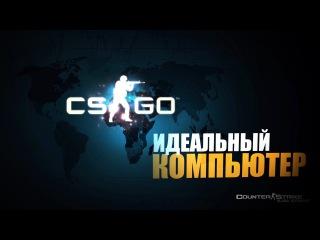 Идеальный компьютер для Conter-Strike GO