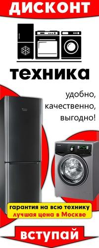 62756c2fa734 Дисконт техника   ВКонтакте