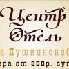 ЦентрОтель на Пушкинской