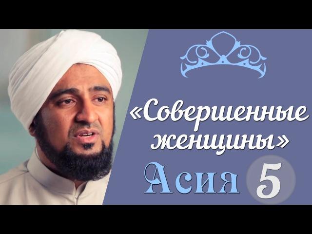 «Кемел әйел адамдар» | 6-серия - Музахимқызы Әсия | 5-бөлім