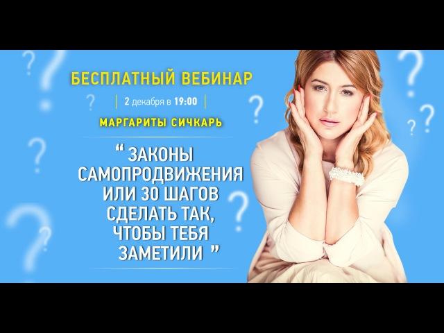 Маргарита Сичкарь Законы самопродвижения и секреты успеха