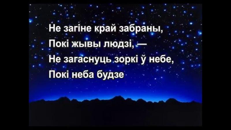 Гімны Беларусі - Не загаснуць зоркі ў небе