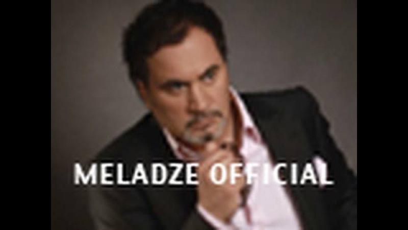 Валерий Меладзе - Се ля ви