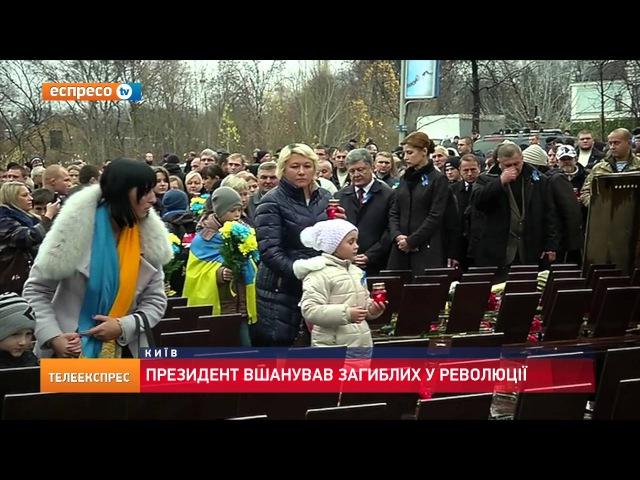 Президент вшанував загиблих у революції