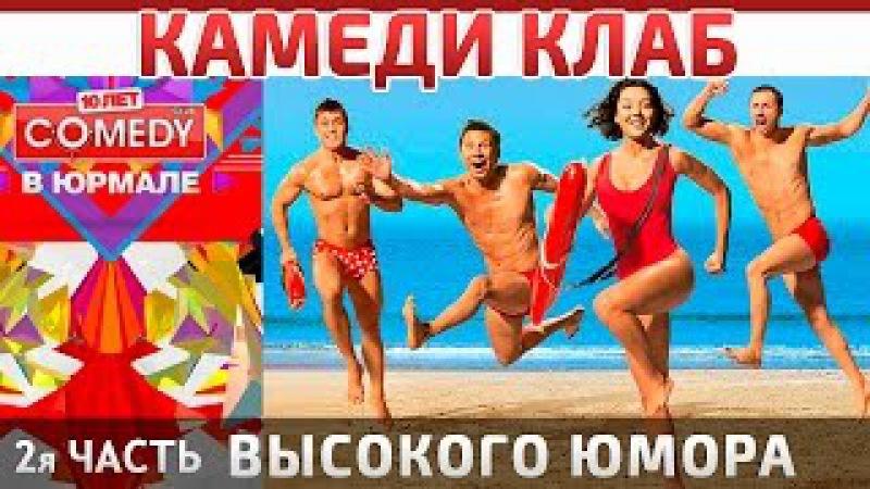 Жарким летом 2015 го мы все смотрим Камеди Клаб в Юрмале