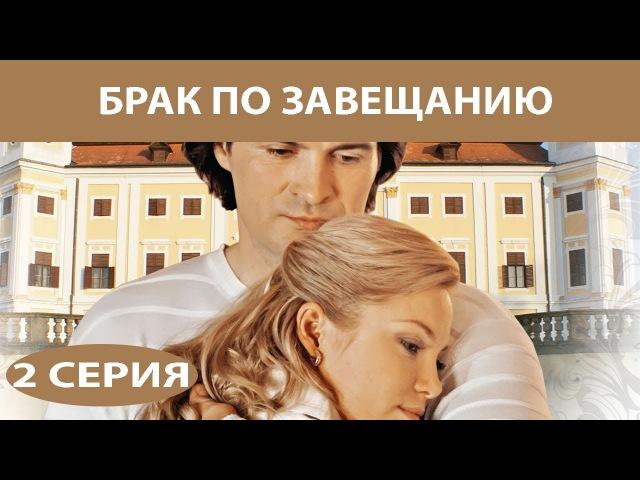 Брак по завещанию Сериал Серия 2 из 12 Феникс Кино Мелодрама