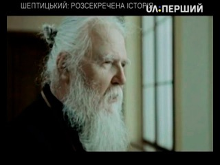 Розсекречена історія. Митрополит Шептицький (2015)