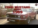 MUSCLEGARAGE 69 (Ford Mustang 1969 Mach 1 обзор)