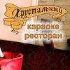 """Караоке в Одинцово  - ресторан """"Хрустальный"""""""