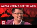 Эдуард Суровый поёт свои пошлые несни на сцене Камеди клаб 2015 HD