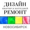 Дизайн интерьера, ремонт квартир, Новосибирск