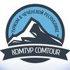 КОМТУР|95| туризм в Чеченской Республике