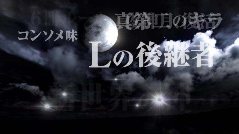 Обзор на дораму Тетрадь смерти 2015 Death Note