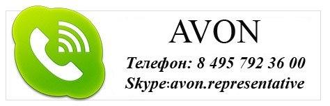 Эйвон бесплатная линия nyx косметика купить тюмень