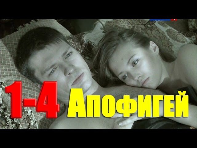 Смотреть фильм Апофегей 2013 1 4 серии онлайн в ролях Даниил Страхов
