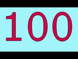 Счёт до 100 на английском язык для детей