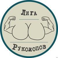 ЛИГА РУКОЖОПОВ / Не за горами $1 = 100 рублей