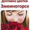 Доставка цветов Змеиногорск