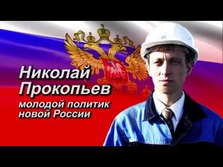 Николай Прокопьев молодой политик новой России